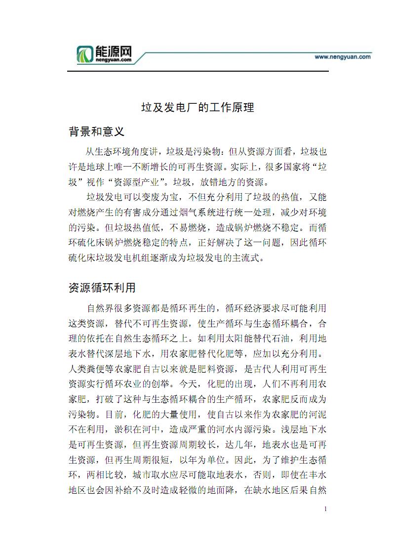 垃圾發電廠的工作原理.pdf