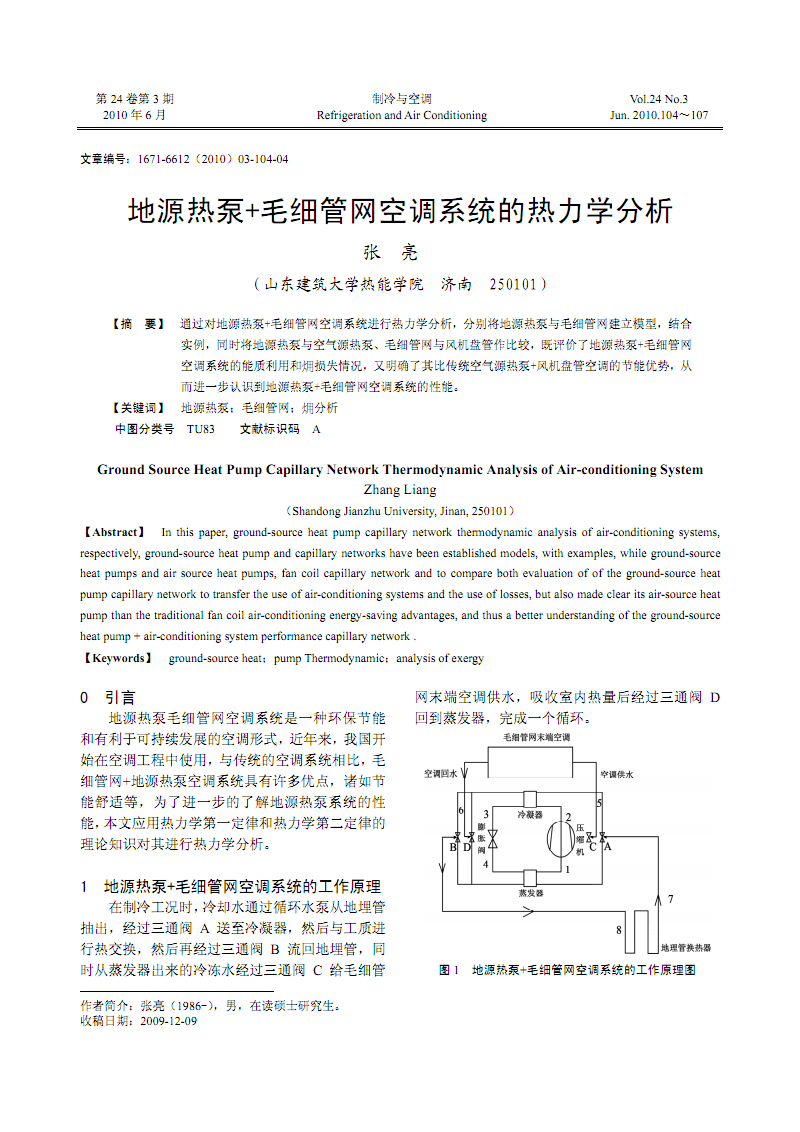 地源熱泵毛細管網空調系統的熱力學分析.pdf