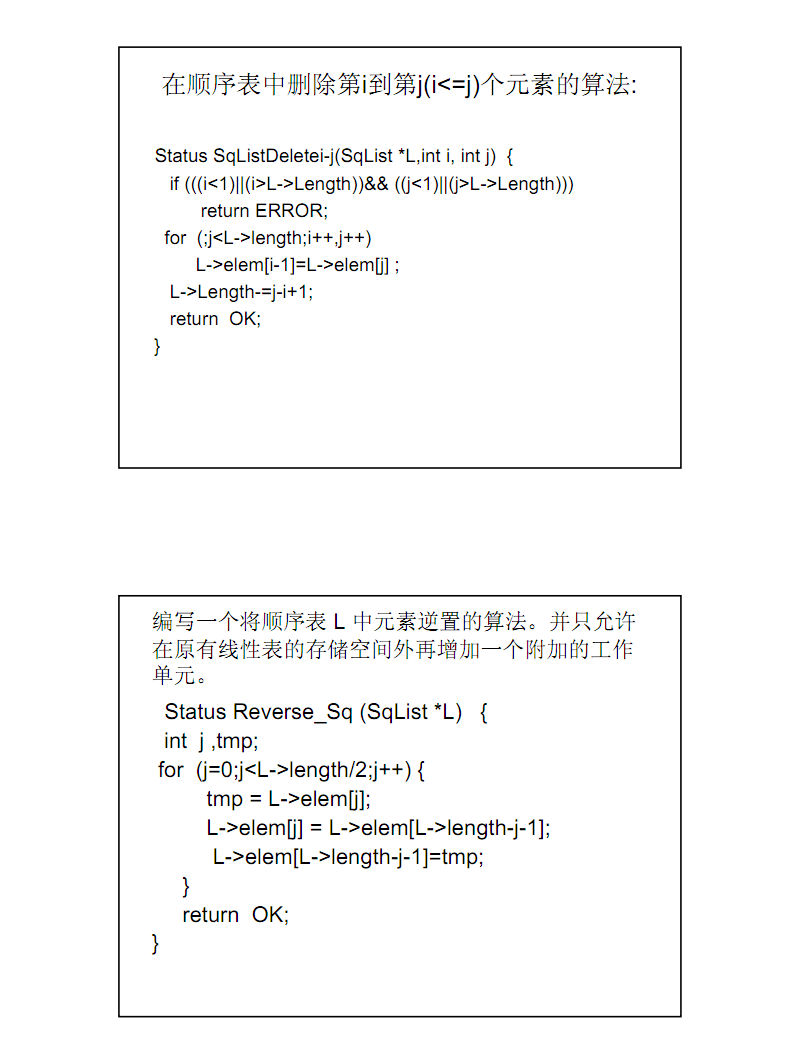 在順序表中刪除第i到第j(i《=j)個元素的算法:.pdf