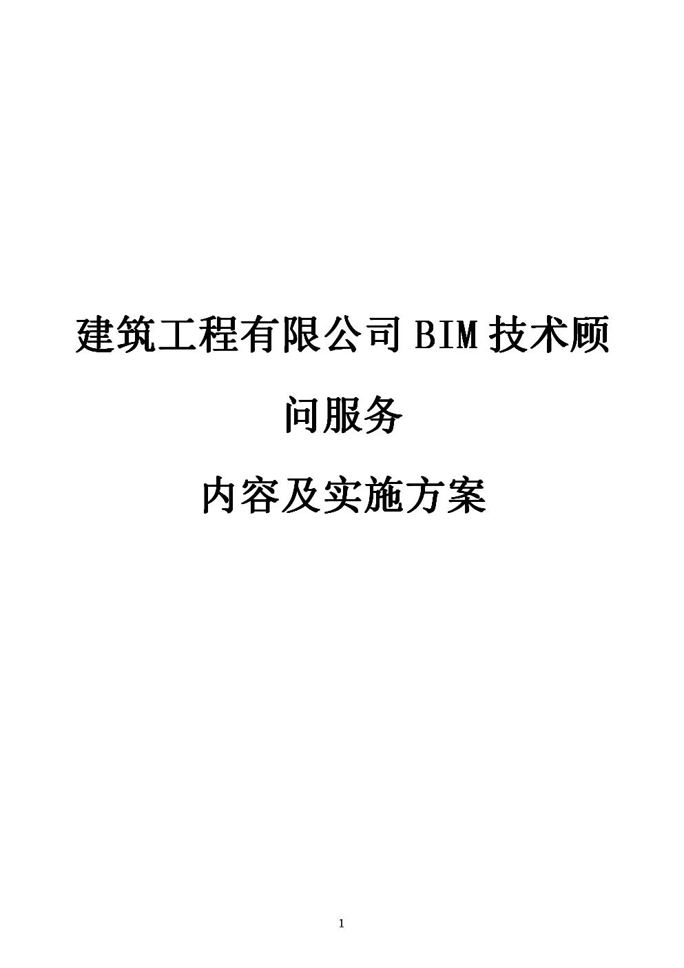 建筑工程有限公司BIM技术顾问服务内容及实施方案.doc