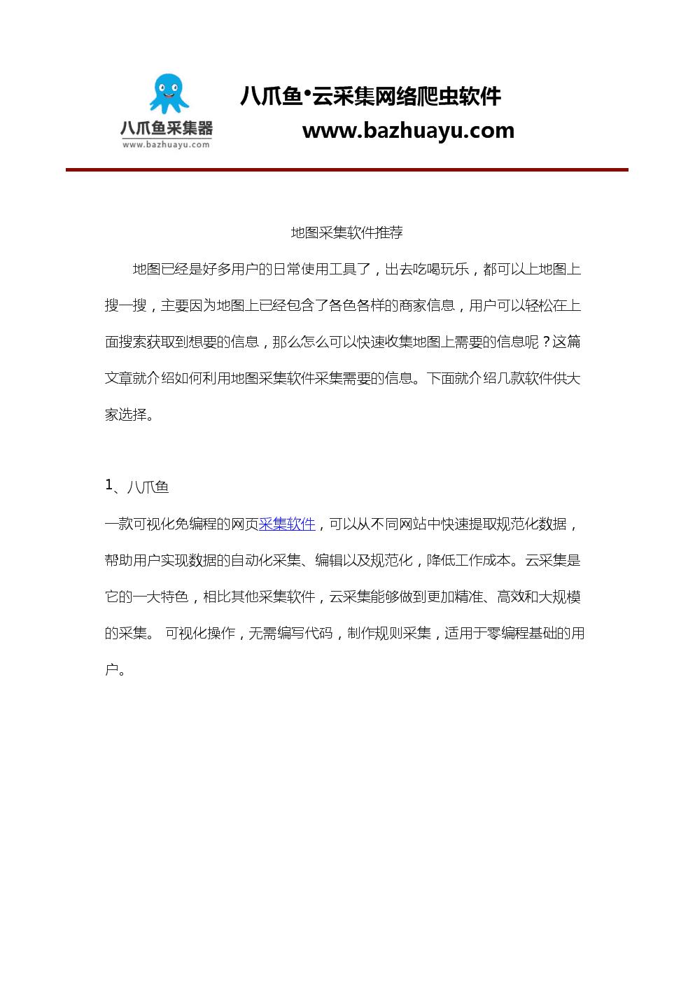 地圖采集軟件推薦.doc