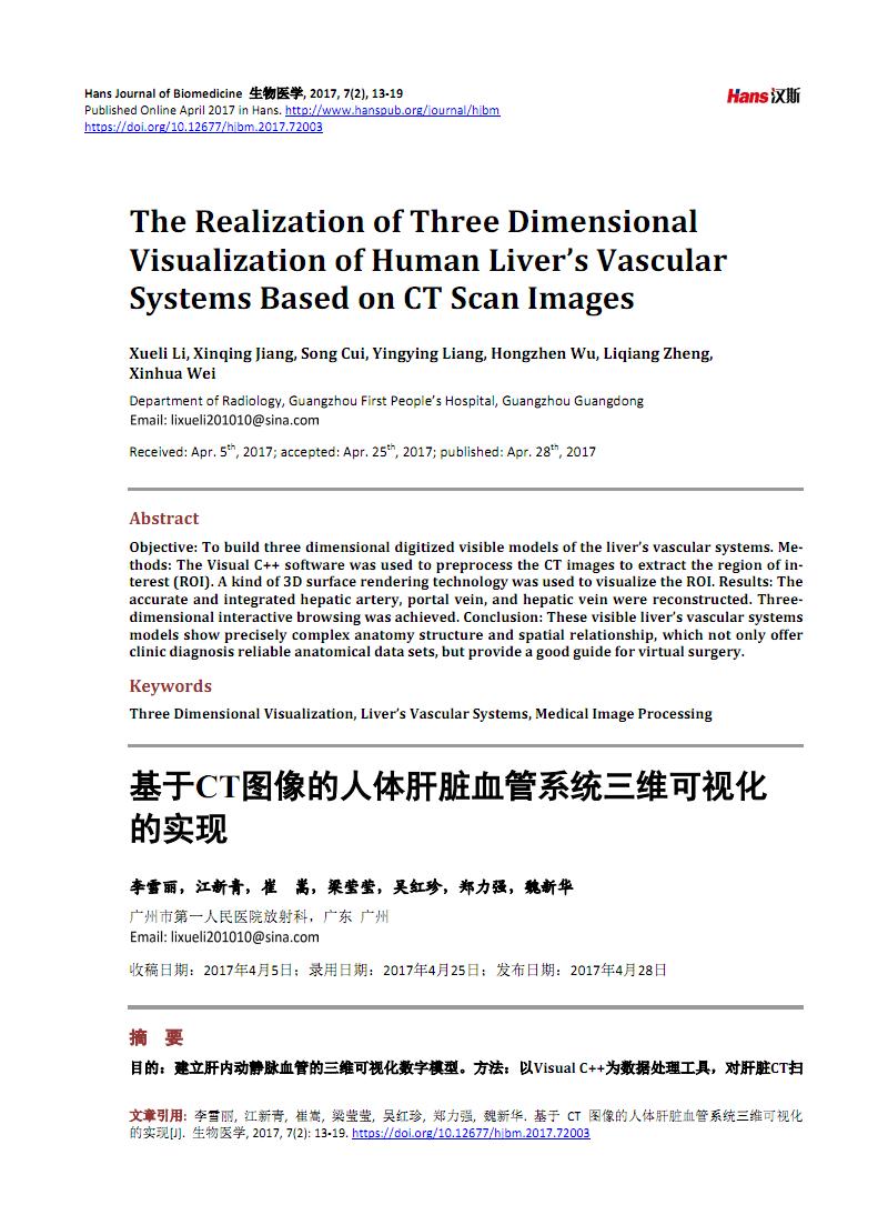 基于ct圖像的人體肝臟血管系統三維可視化 的實現.pdf