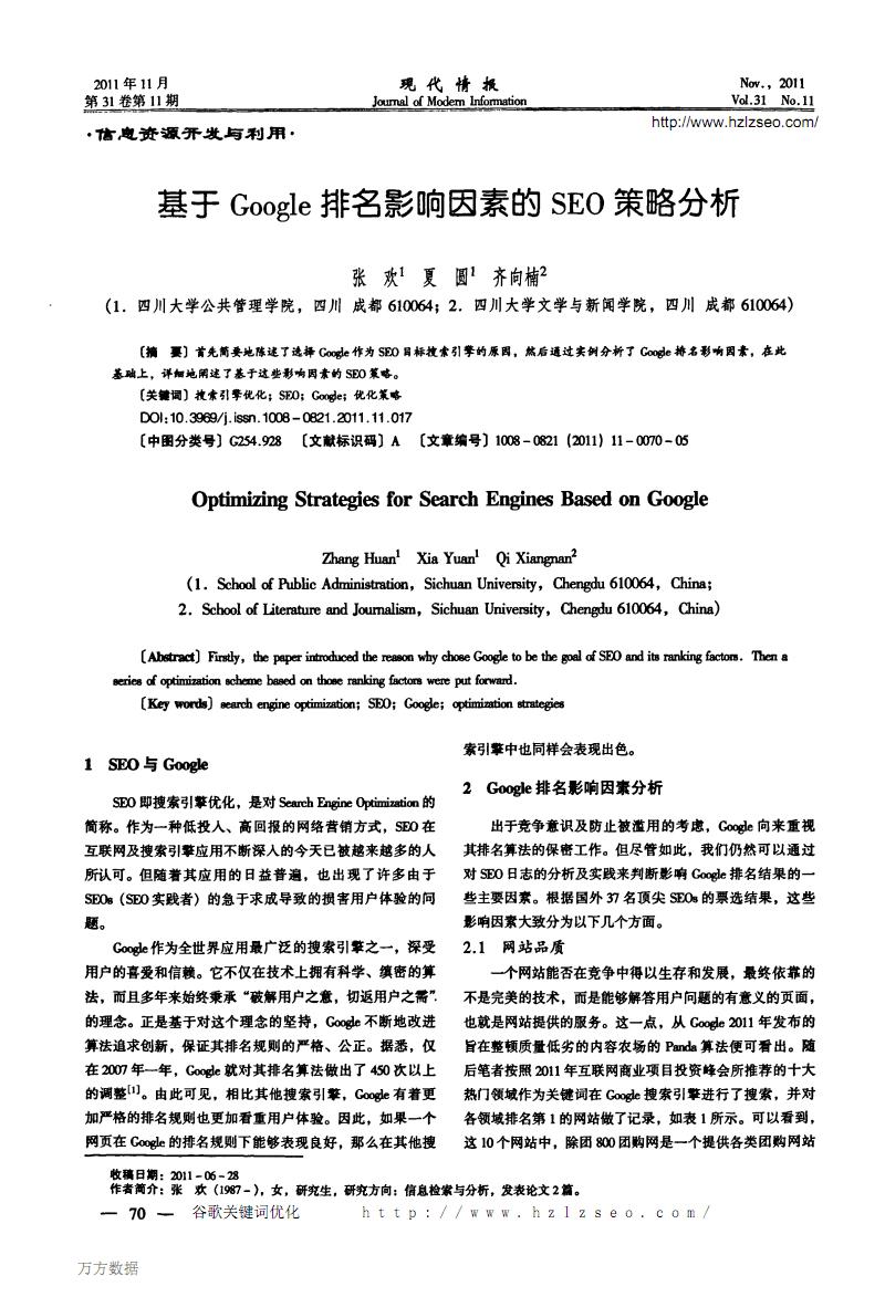 基于google排名影響因素的seo策略分析.pdf
