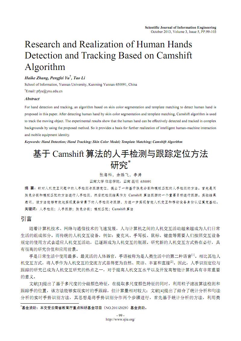 基于camshift算法的人手檢測與跟蹤定位辦法研究.pdf