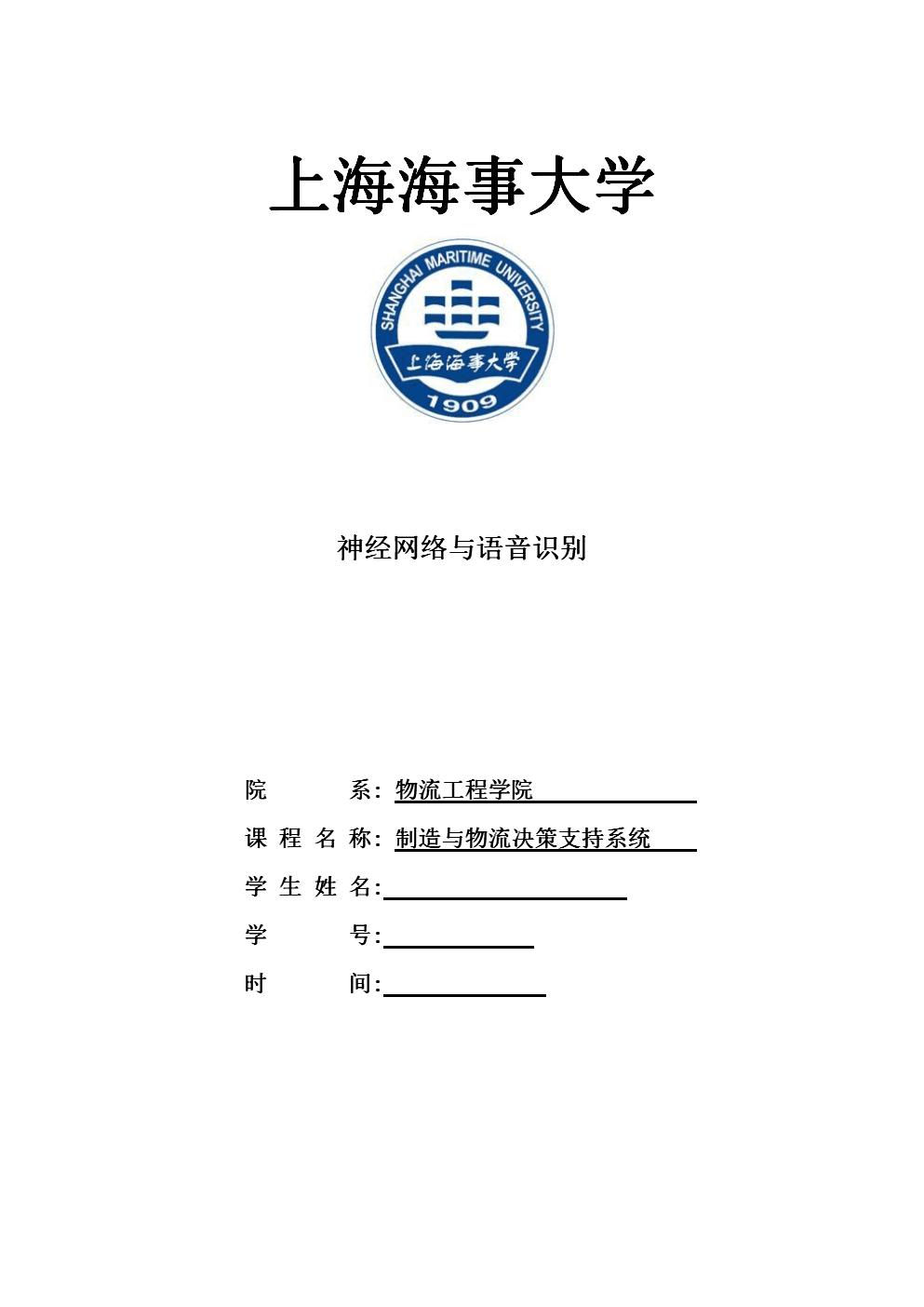 基于bp神經網絡的語音識別技術.doc