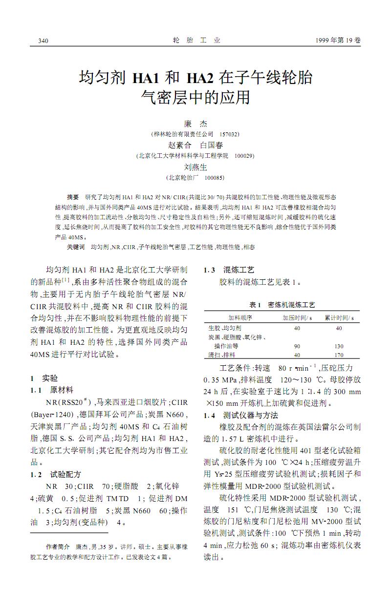 均勻劑ha1和ha2在子午線輪胎氣密層中的應用.pdf