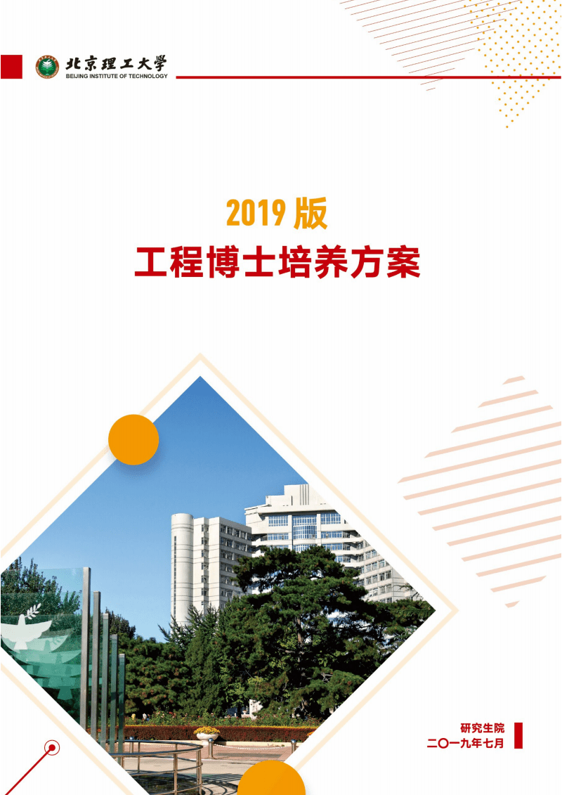 北京理工大学2019 版工程博士培养方案.pdf
