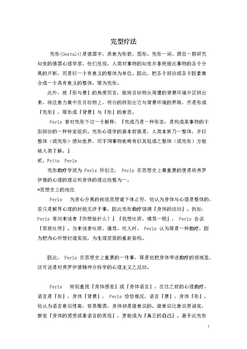 心理咨询技能之完型疗法.doc