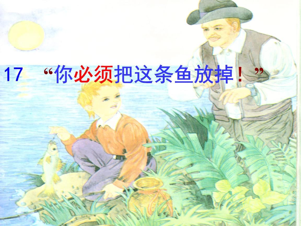 """语文苏教版三年级下册17.""""你必须把这条鱼放掉""""第二课时.ppt"""