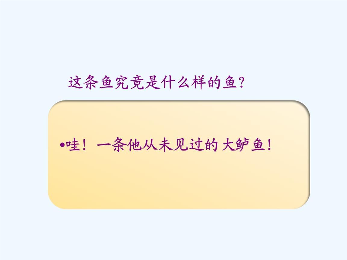 """语文苏教版三年级下册17.""""你必须把这条鱼放掉!"""".ppt"""