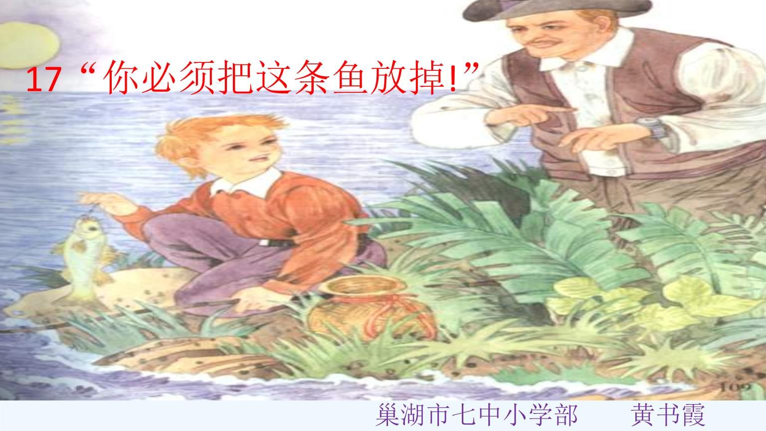 """语文苏教版三年级下册17""""你必须把这条鱼放掉!"""".pptx"""