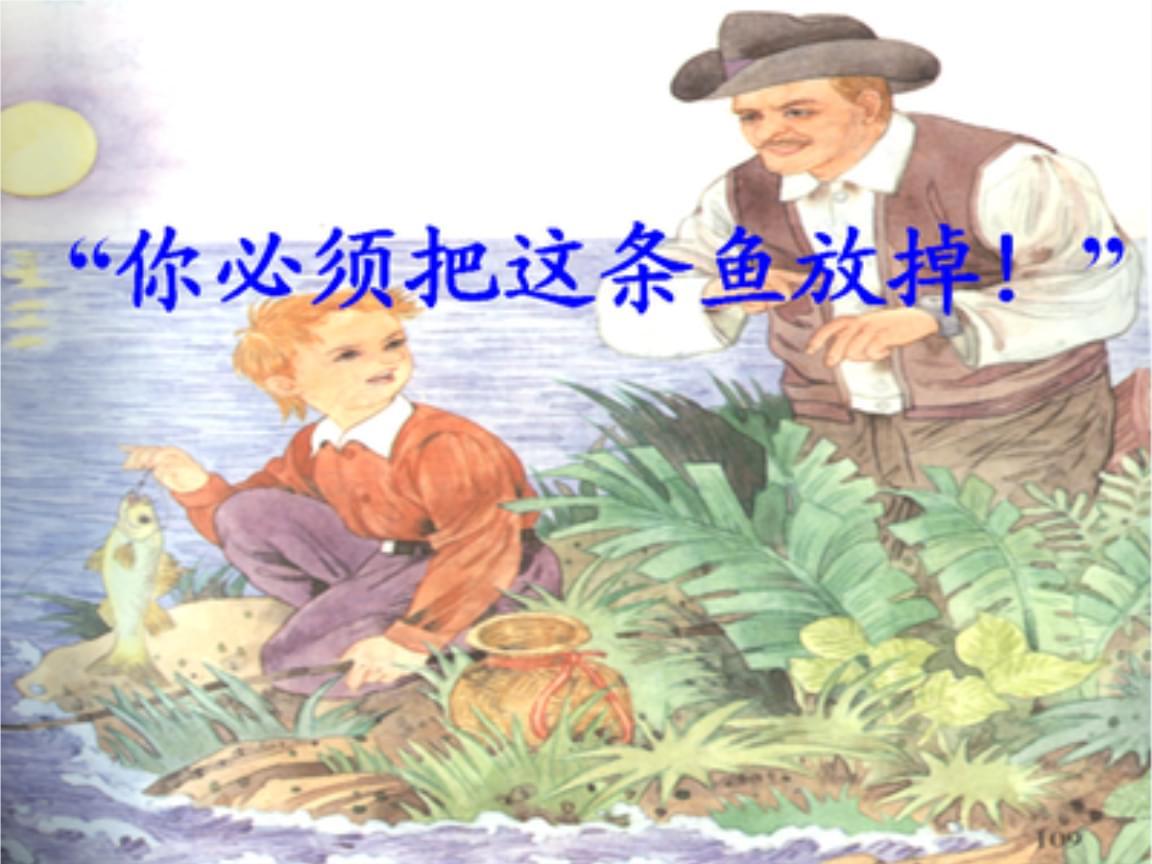 """语文苏教版三年级下册17""""你必须把这条鱼放掉"""".ppt"""