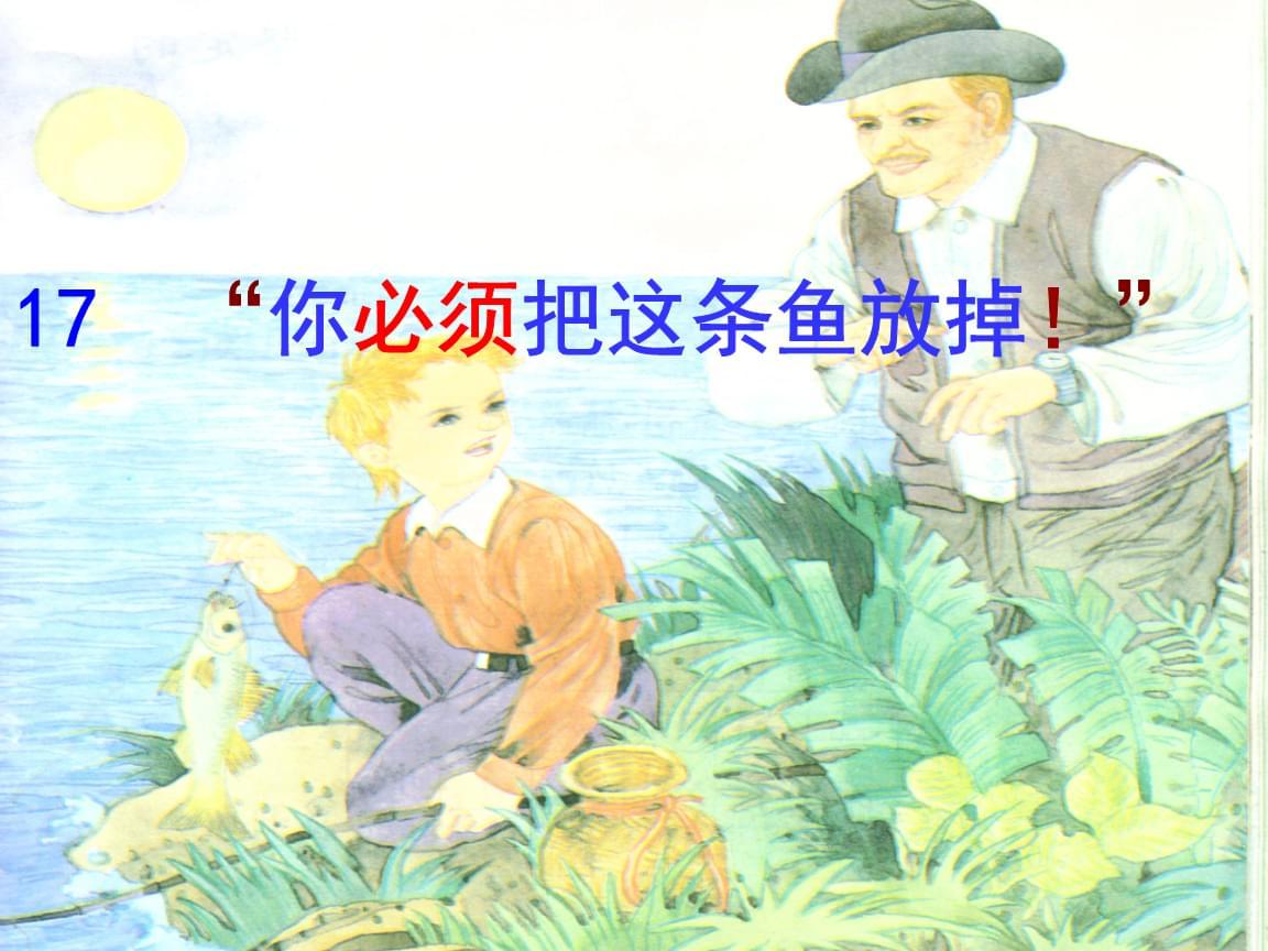 """语文苏教版三年级下册17""""你必须把这条鱼放掉""""第二课时.ppt"""