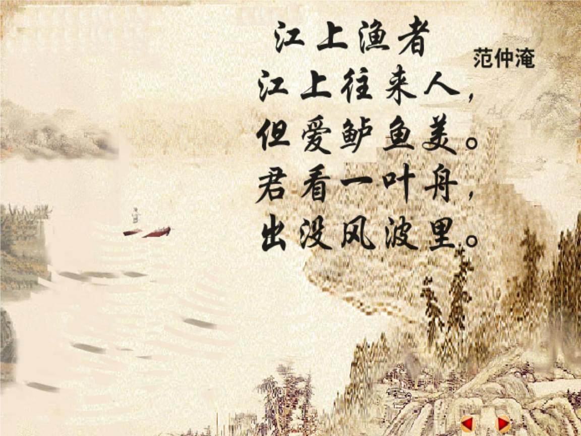 """语文苏教版三年级下册17""""你必须把这条鱼放掉!""""(第一课时).ppt"""