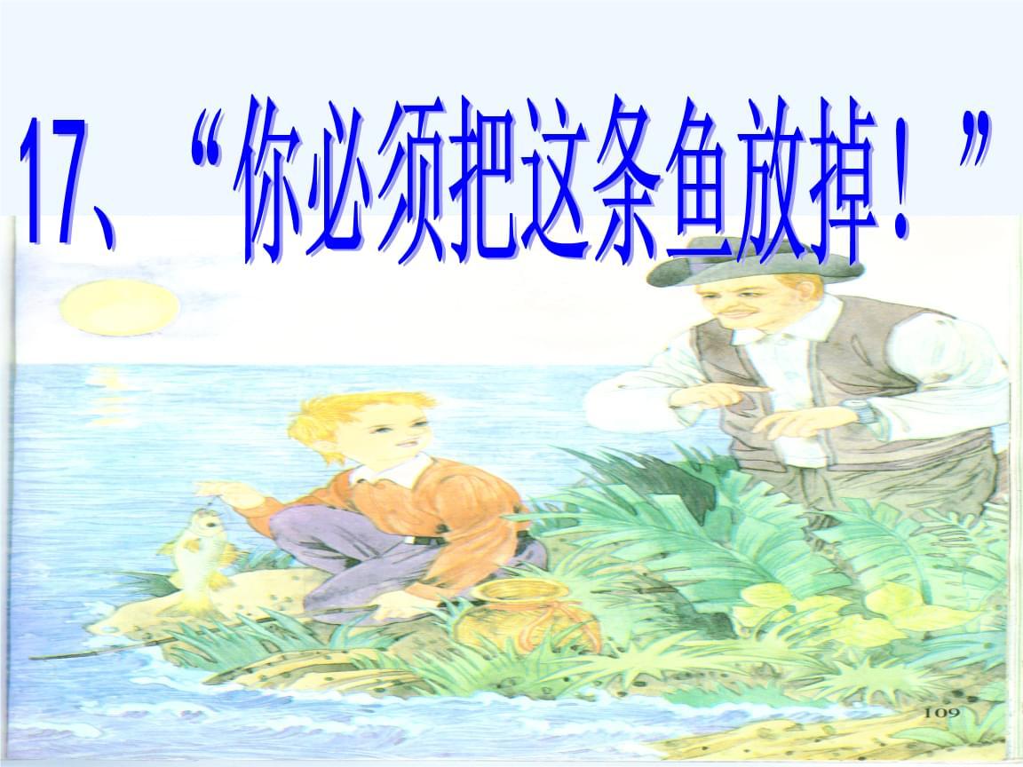 """语文苏教版三年级下册17""""你必须把这条鱼放掉!""""第二课时.ppt"""