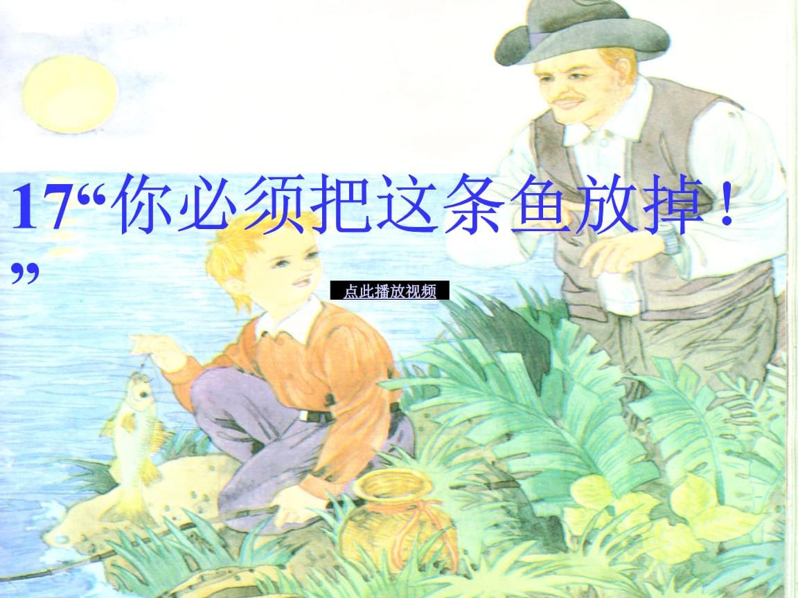 语文苏教版三年级下册17。你必须把这条鱼放掉.ppt