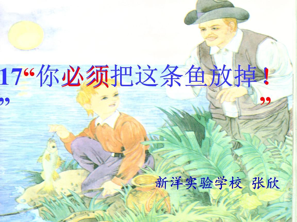 """语文苏教版三年级下册17""""你必须把这条鱼放掉!""""第一课时.ppt"""