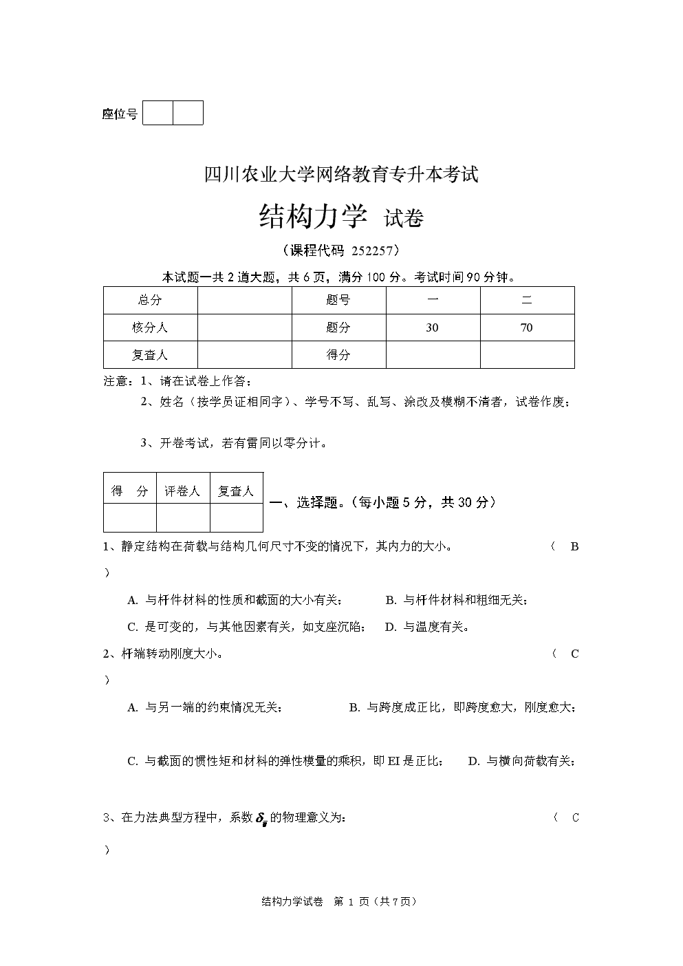 《结构力学(本科)》.doc