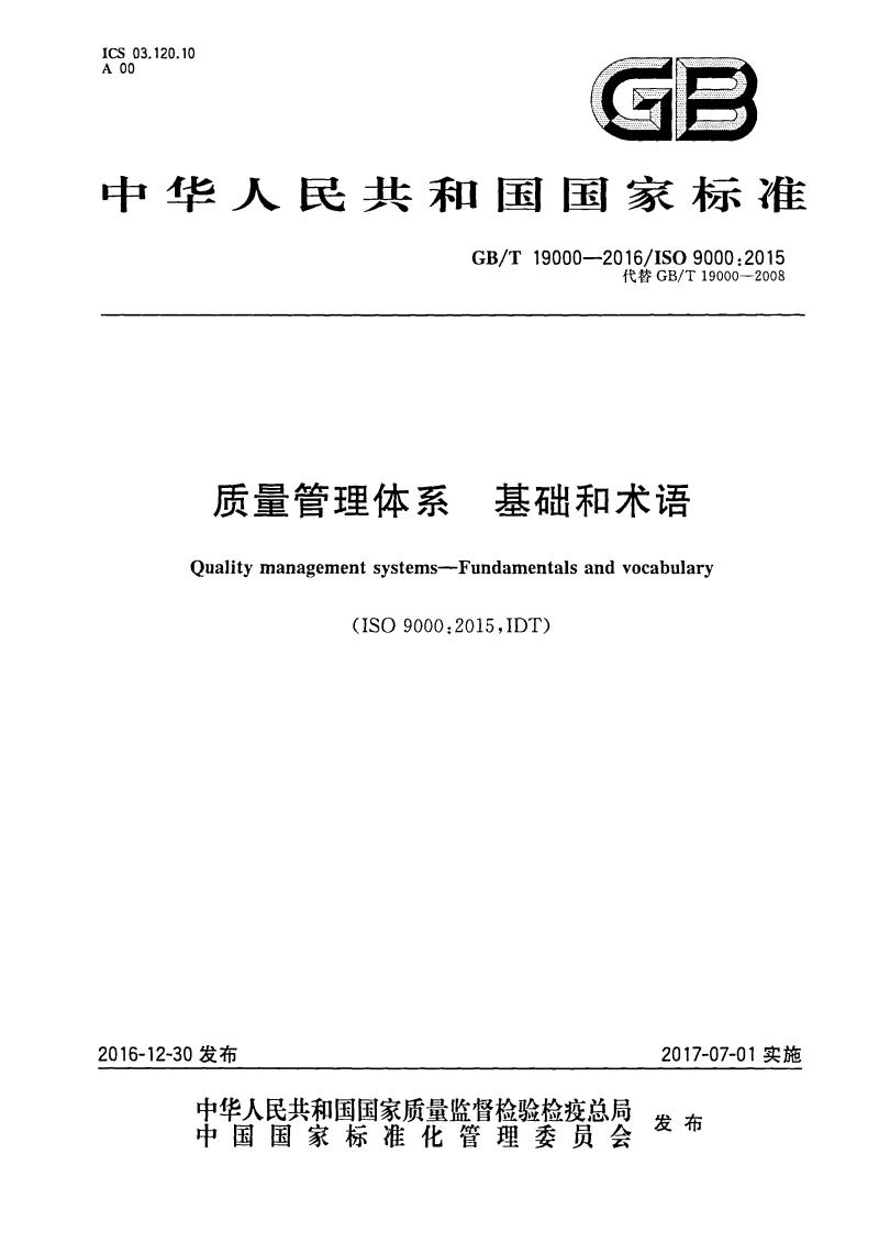 GB T 19000-2016和GB T 19001-2016 合订本(正式版).pdf