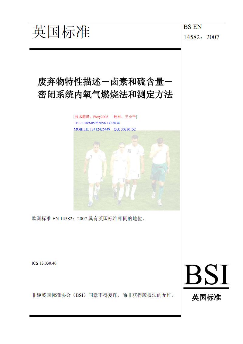 EN_14582卤素测试方法中文版.pdf