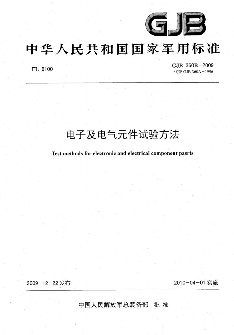 gj b 360b-2009 电子及电气元件试验方法.pdf