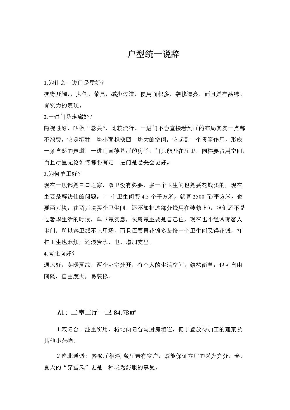 戶型統一說辭.doc