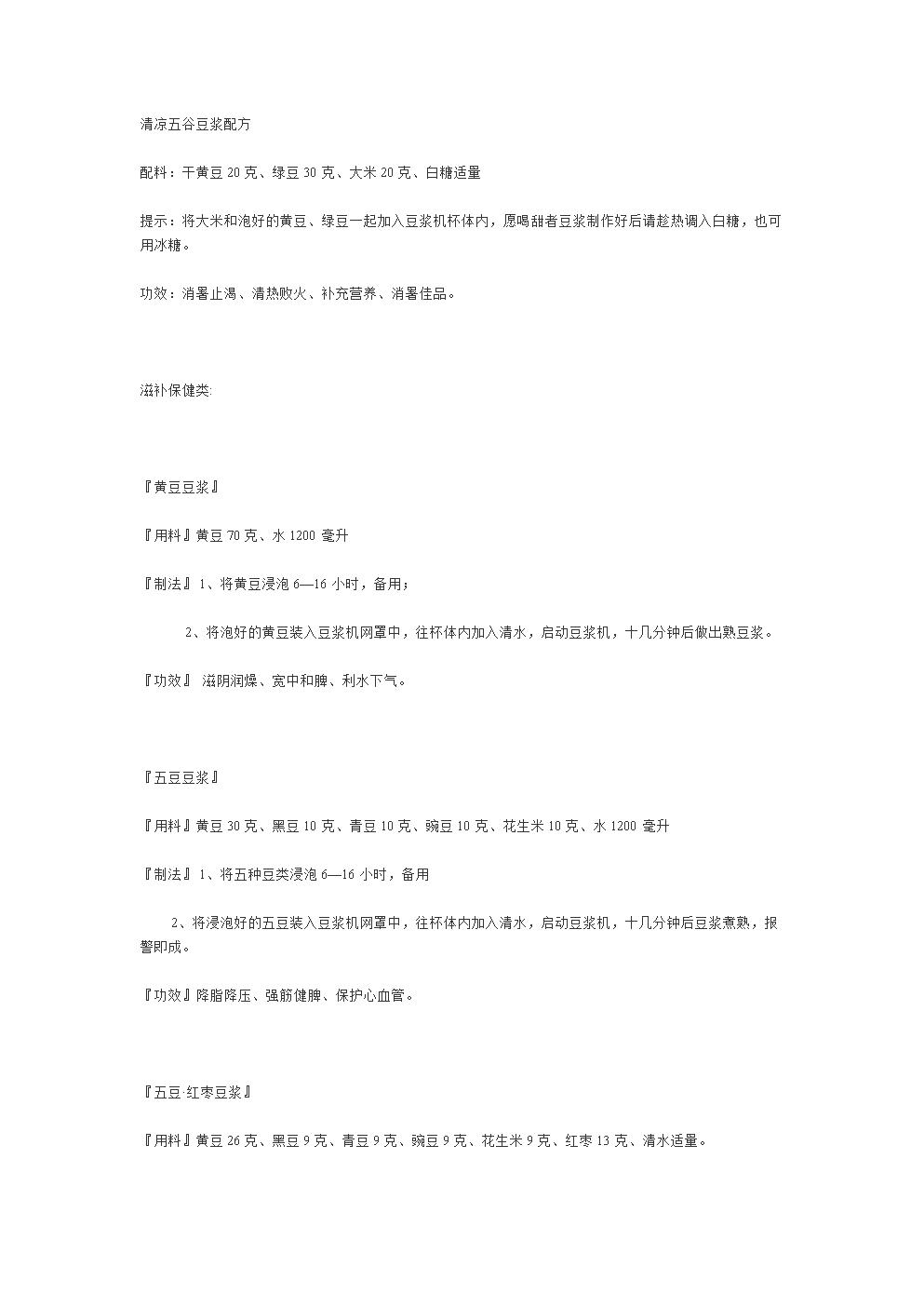 自制消暑五谷雜糧飲料.doc