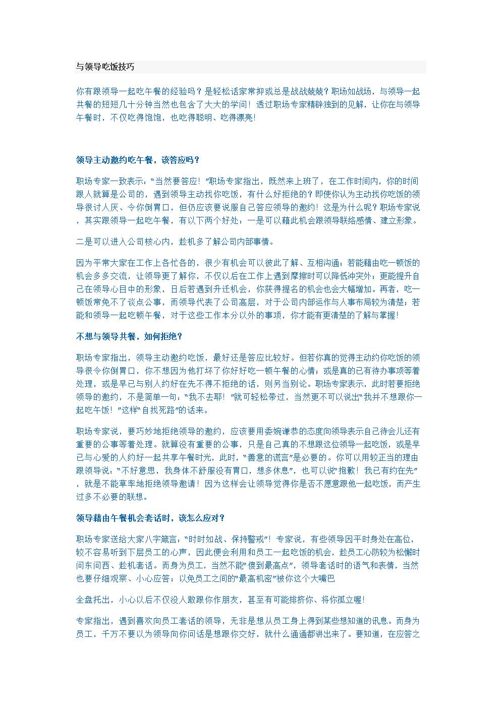 與領導吃飯技巧.doc