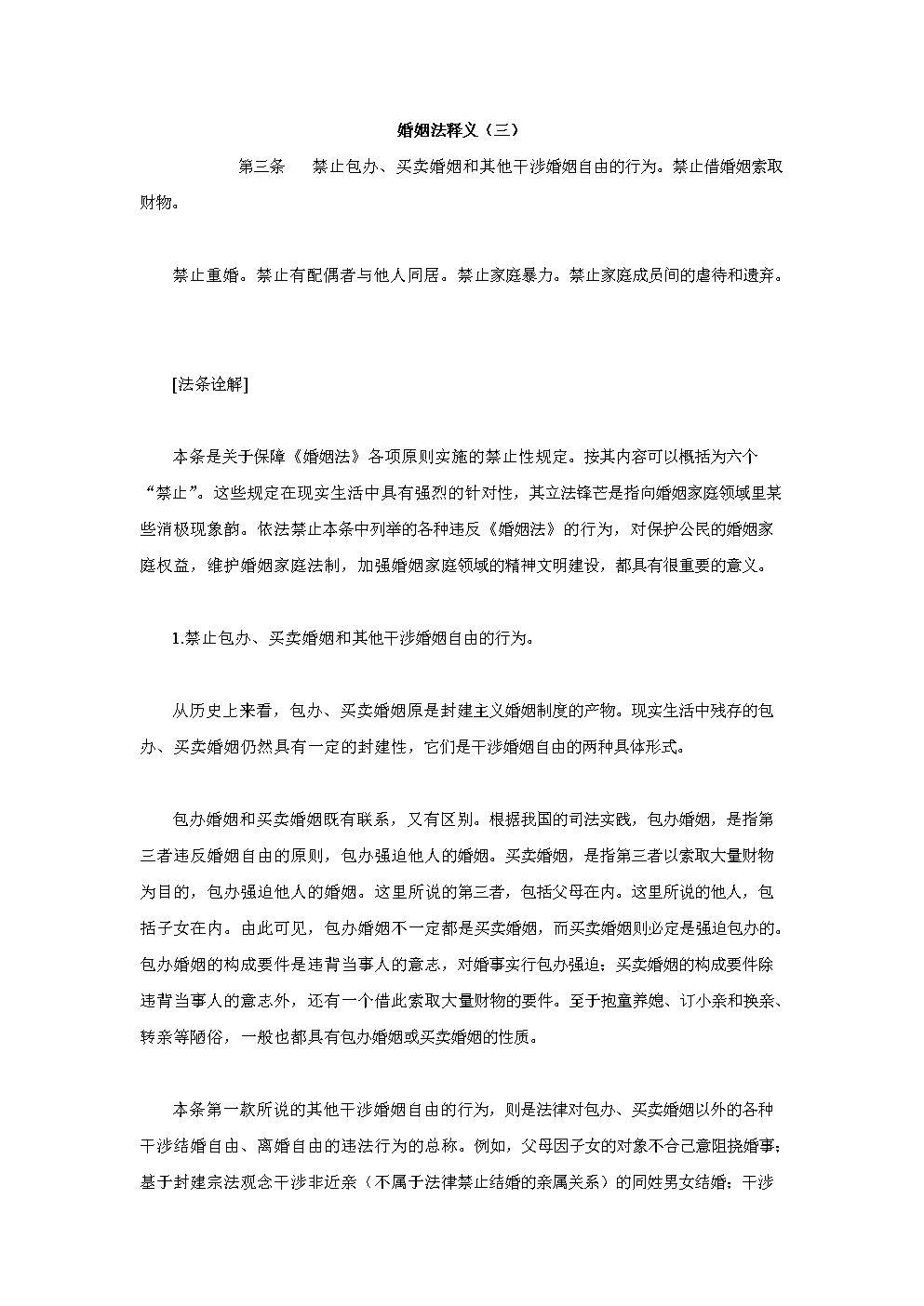 婚姻法釋義(三).doc