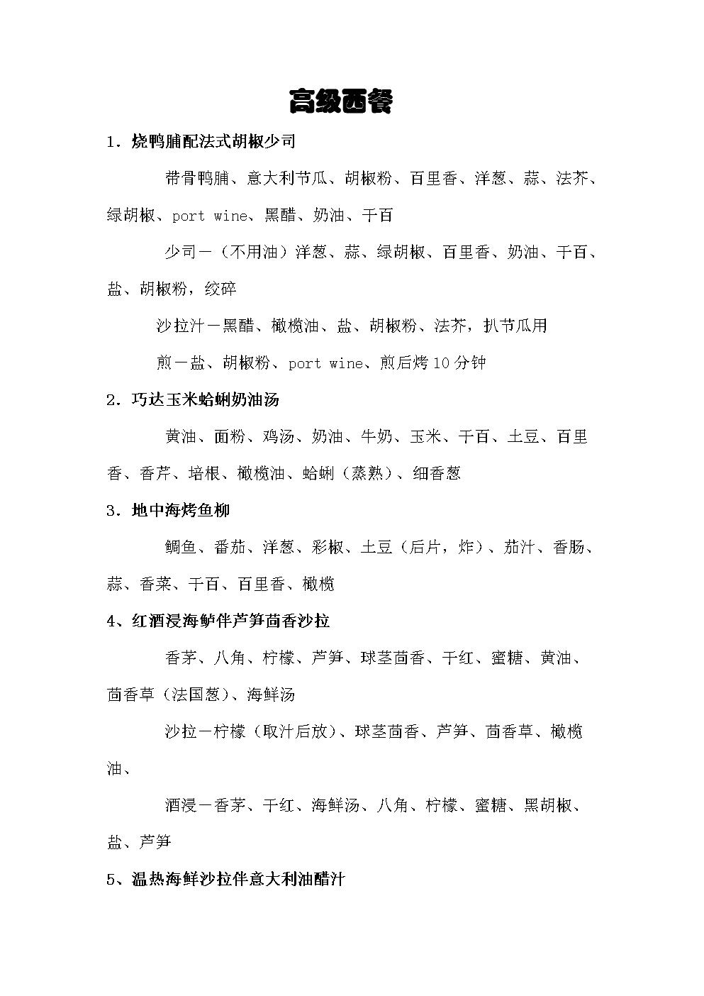 高級西餐菜譜.doc