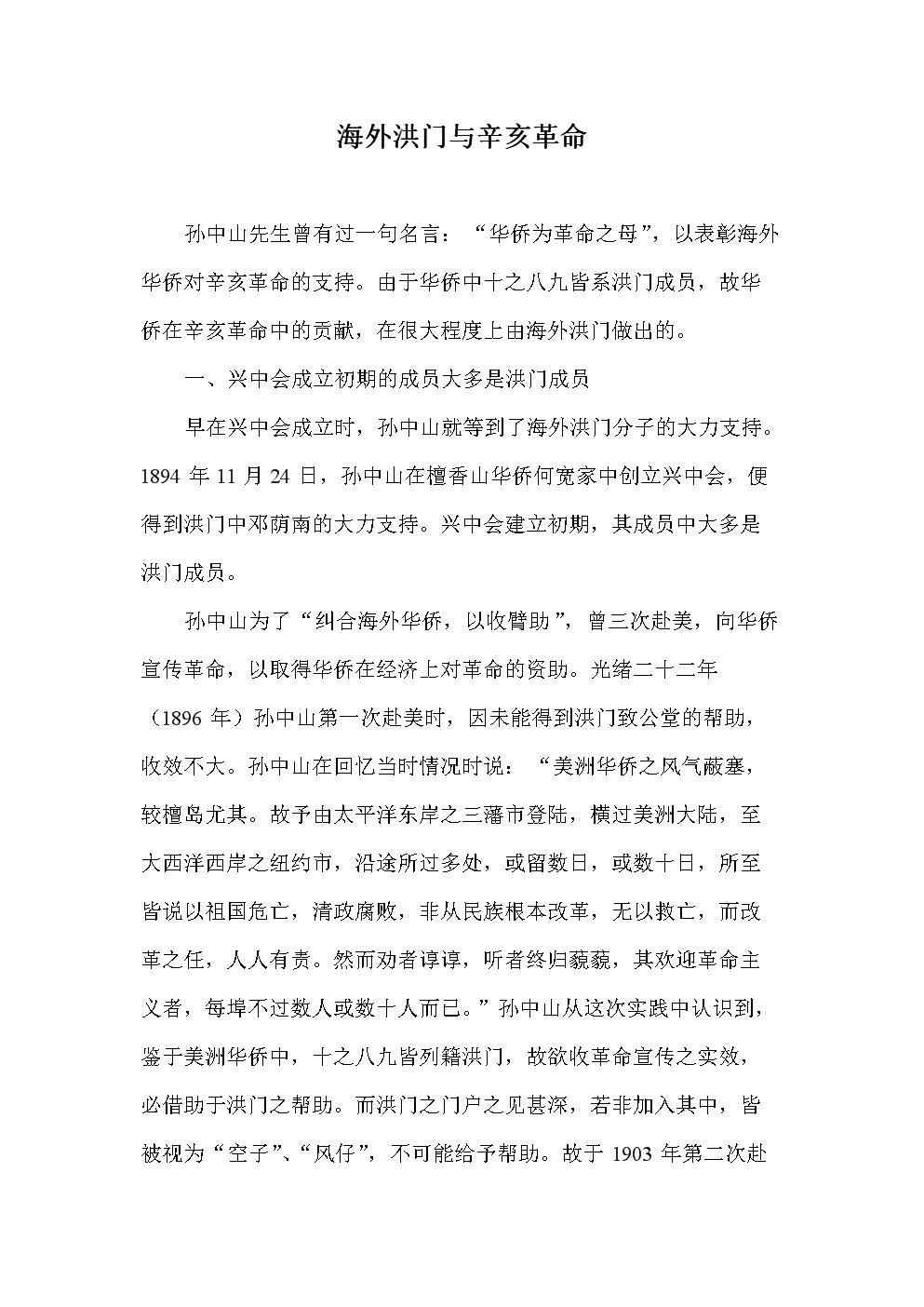 海外洪門與辛亥革命.doc