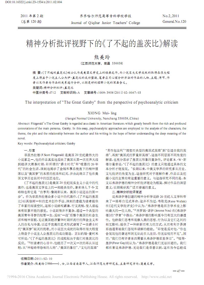 精神分析批評《了不起的蓋茨比》.pdf