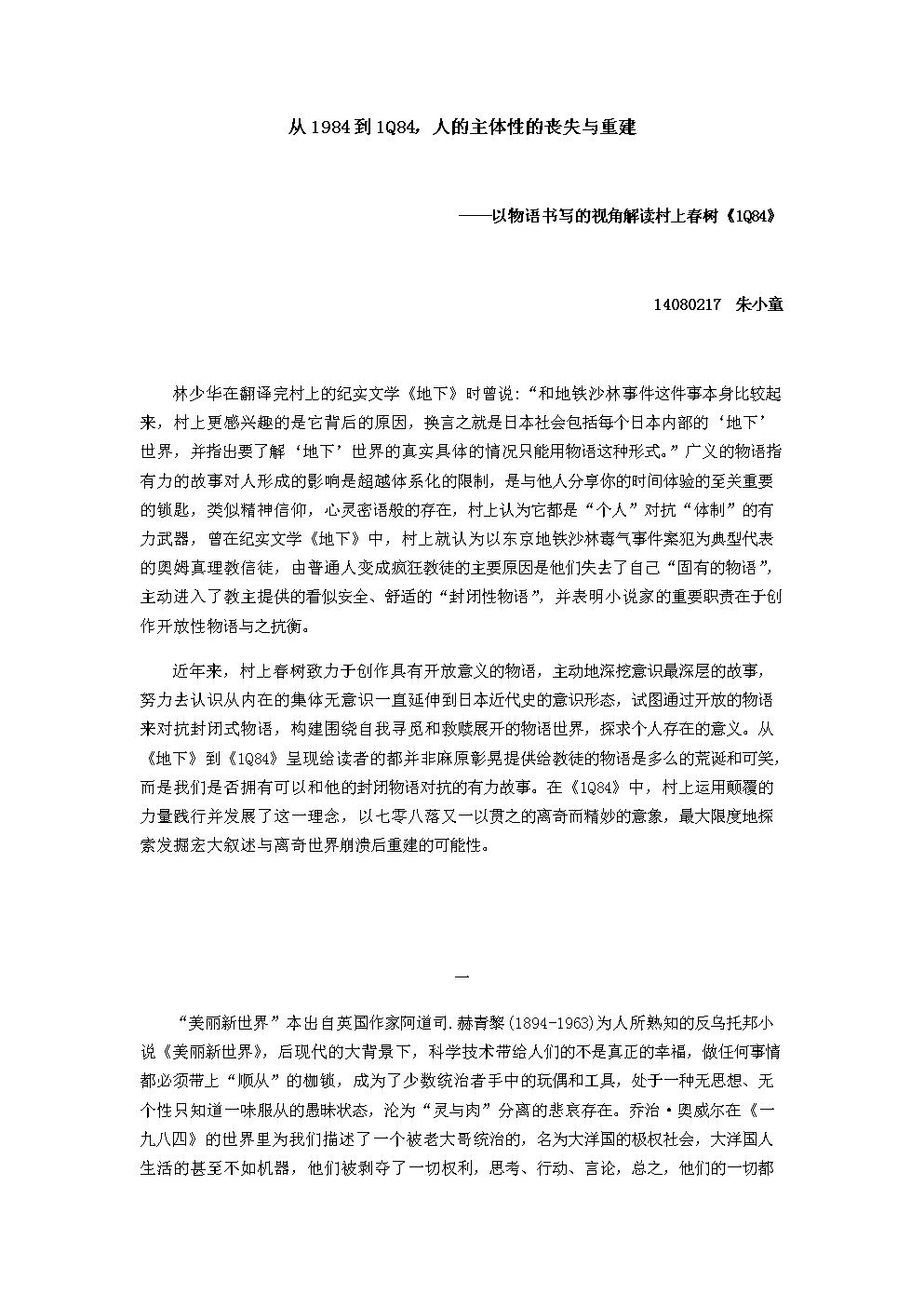 朱小童 村上春樹《1Q84》  文學評論作業.docx