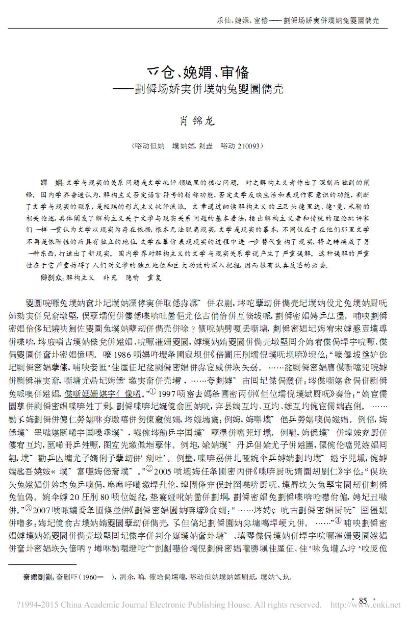 補充_隱喻_重復_解構視野中的文學和現實關系_肖錦龍.pdf