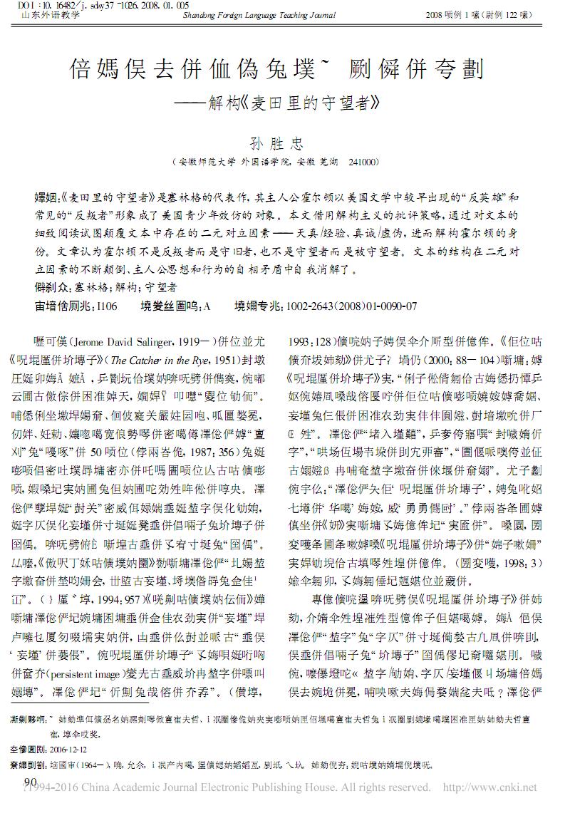 二元對立的顛覆和文本結構的消解_解構_麥田里的守望者_孫勝忠.pdf