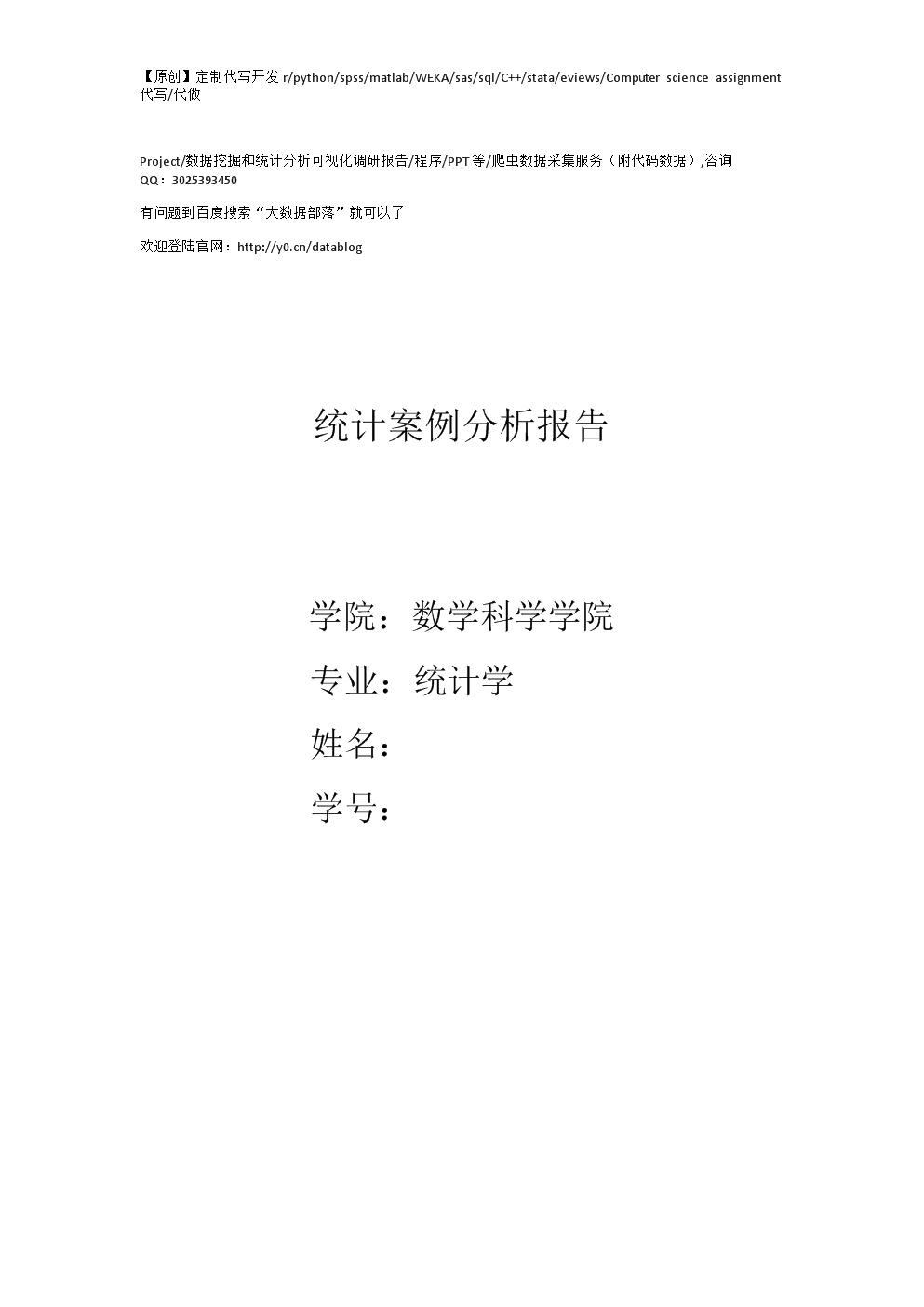 【原創】R語言數學家工資問題統計案例分析報告.docx