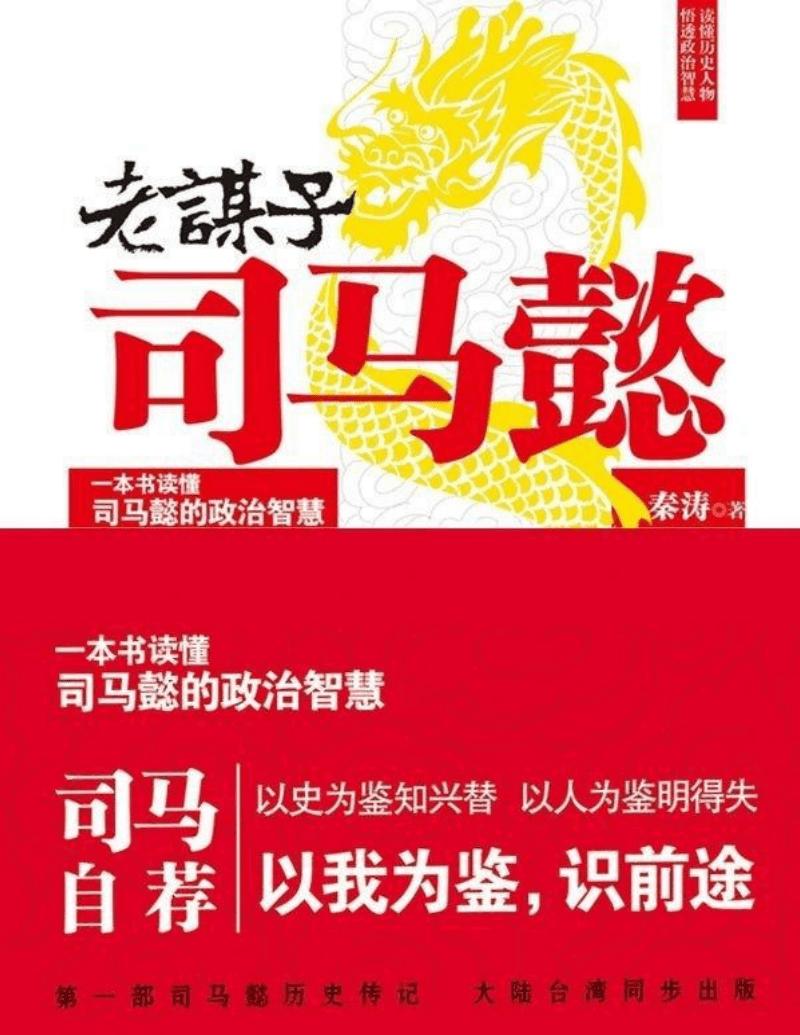一本書讀懂司馬懿的智慧.pdf