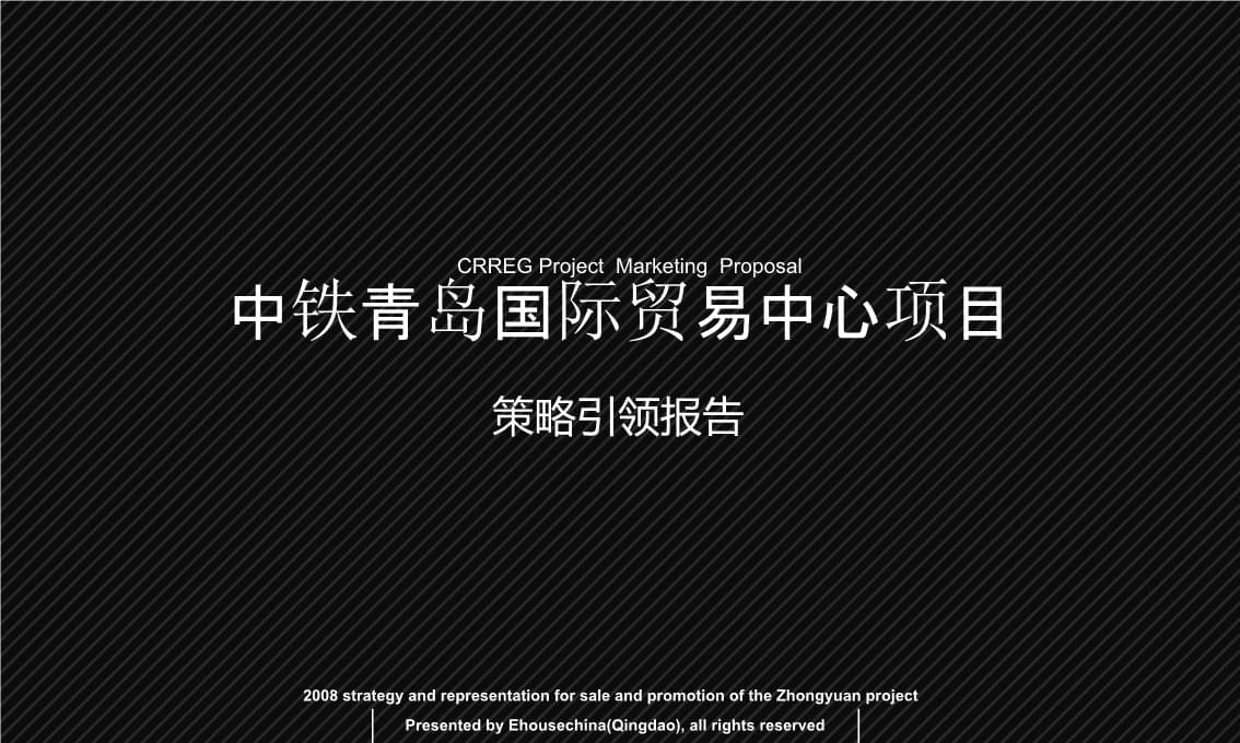 易居中国青岛中铁项目营销发展策略报告.ppt