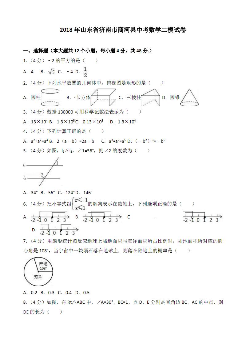 com]   ,圆锥俯视图是圆,故此选项错误;        b  故选: .