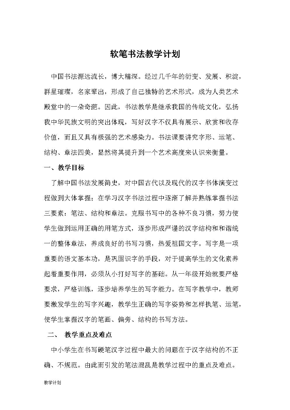软笔书法教学计划设计.doc