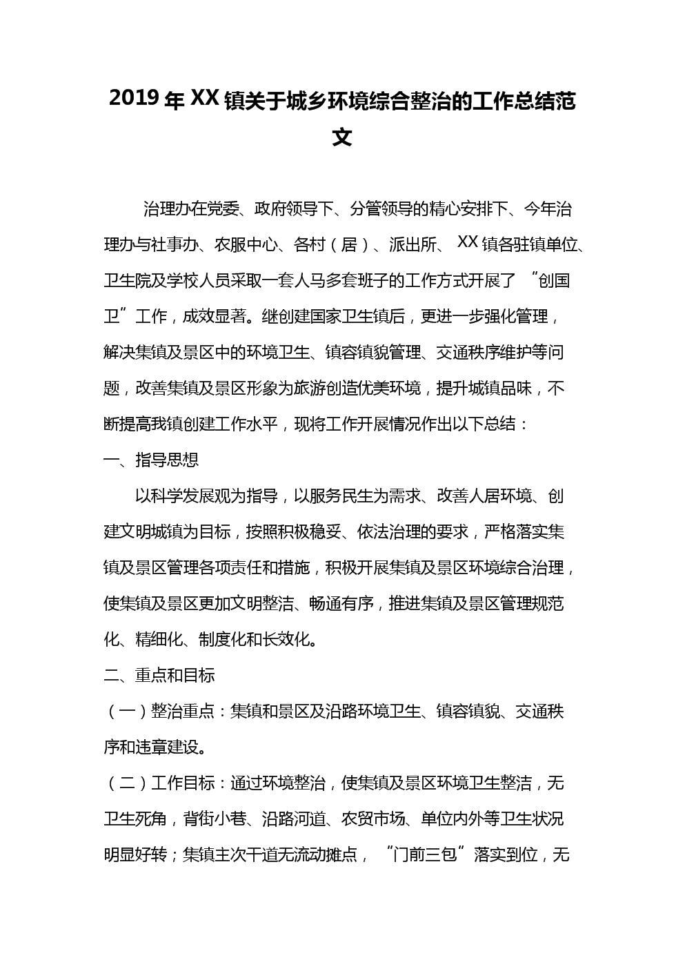 2019年XX镇关于城乡环境综合整治的工作总结范文.doc