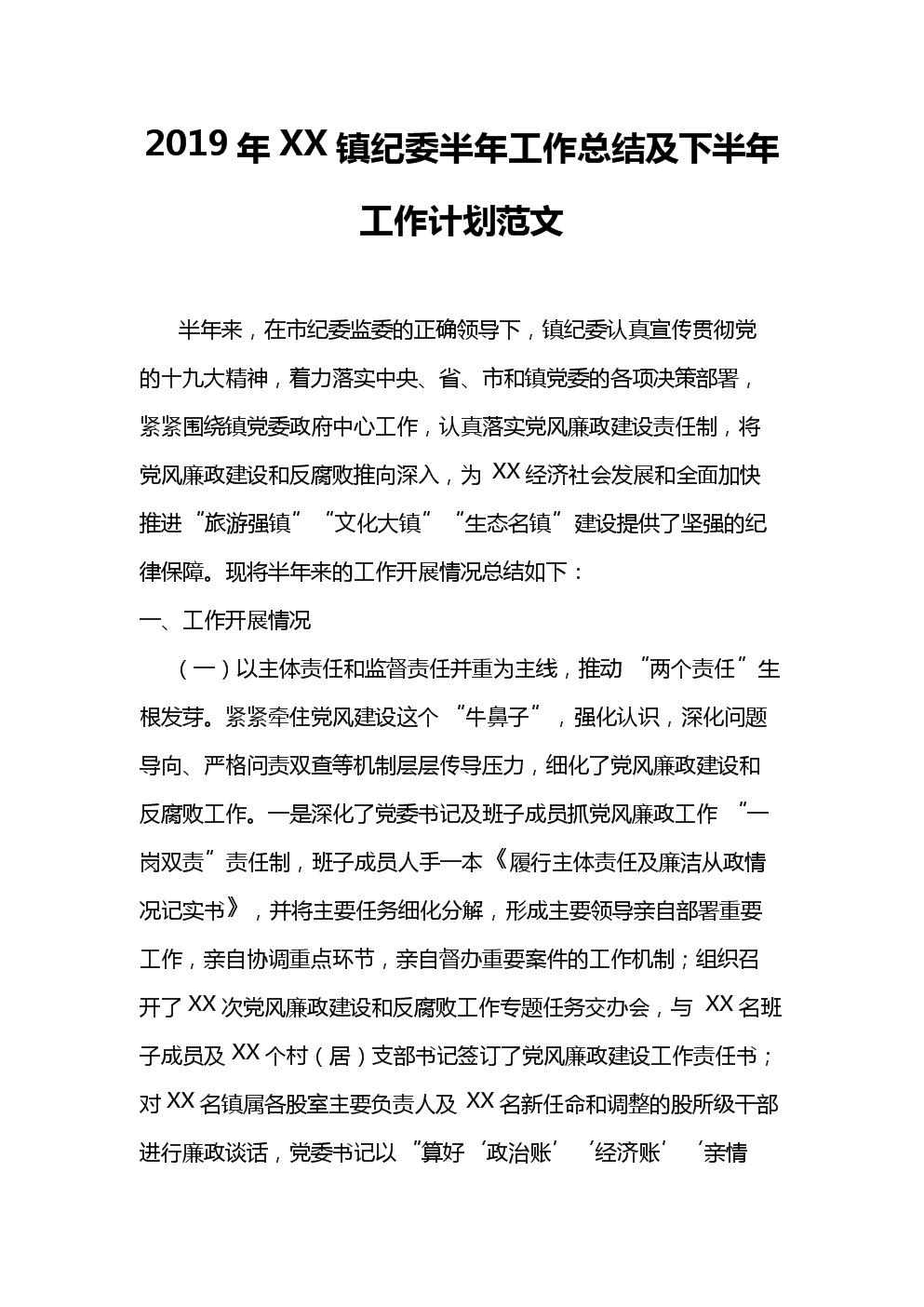 2019年XX镇纪委半年工作总结及下半年工作计划范文.doc