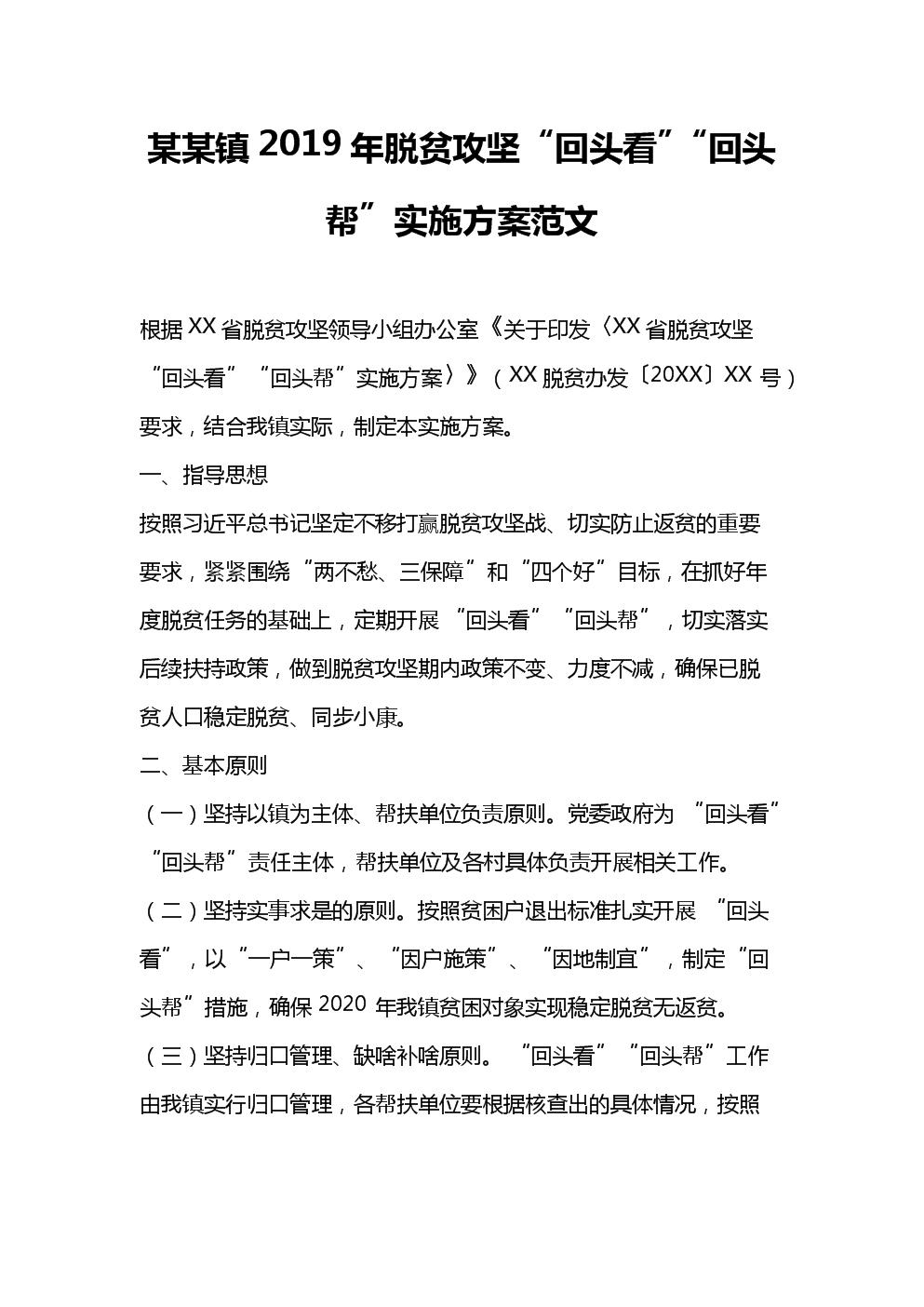 """某某镇2019年脱贫攻坚""""回头看""""""""回头帮""""实施方案范文.doc"""