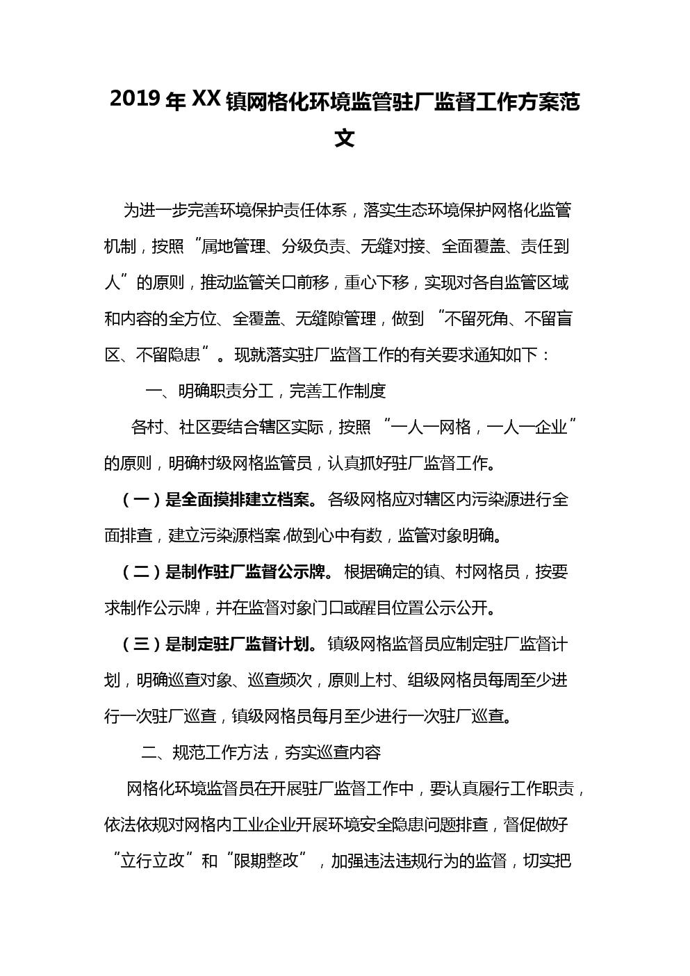 2019年XX镇网格化环境监管驻厂监督工作方案范文.doc