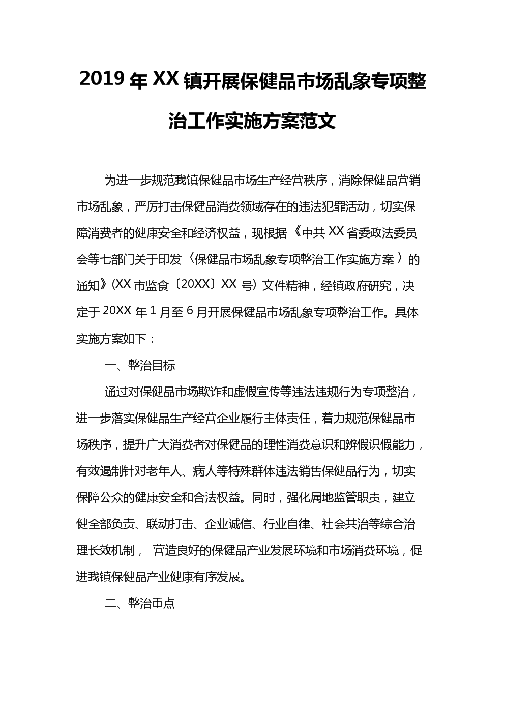 2019年XX镇开展保健品市场乱象专项整治工作实施方案范文.doc