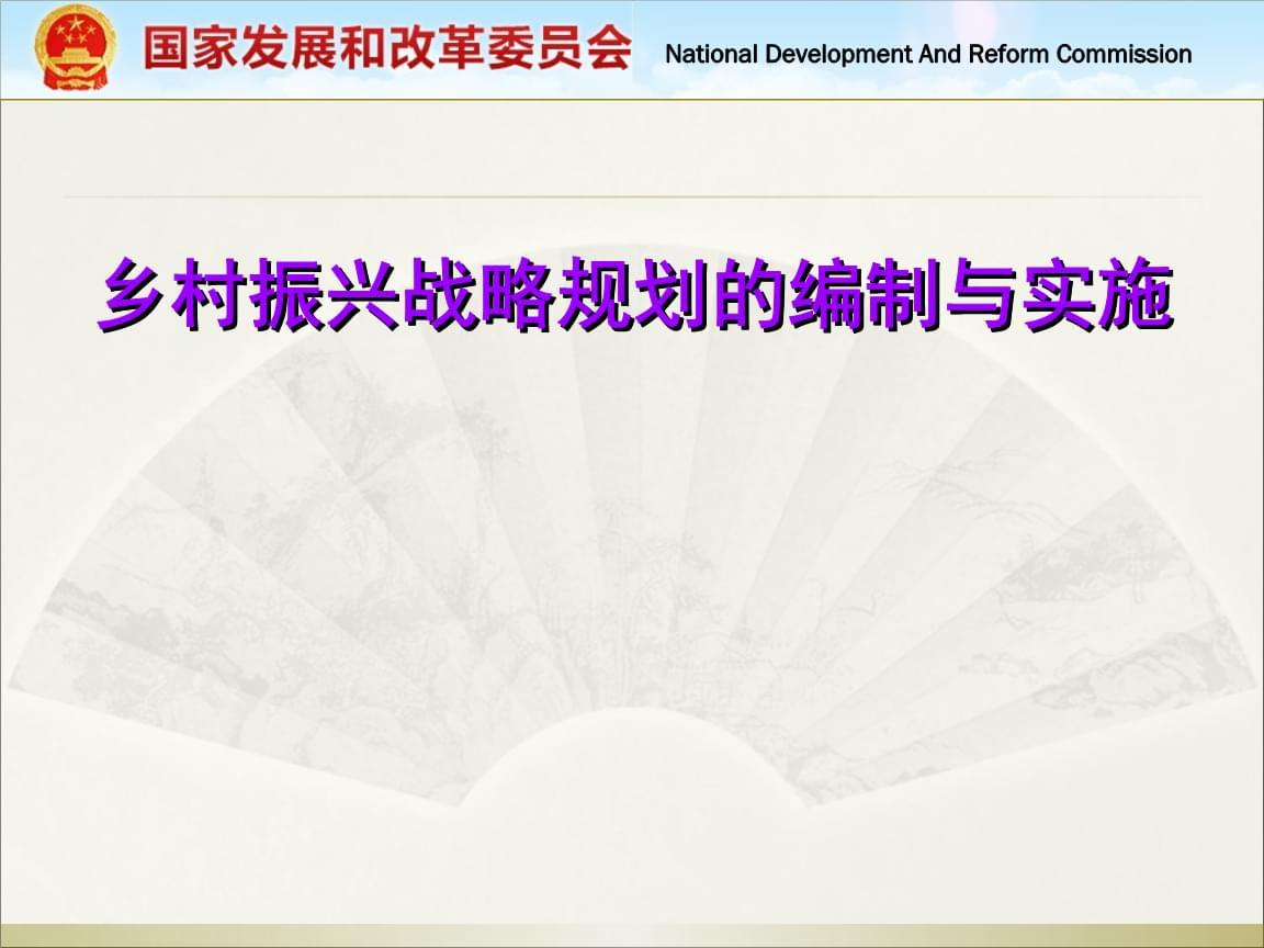 鄉村振興戰略規劃的編制與實施.ppt