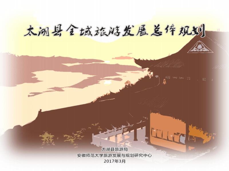 太湖縣全域旅游發展總體規劃.pdf