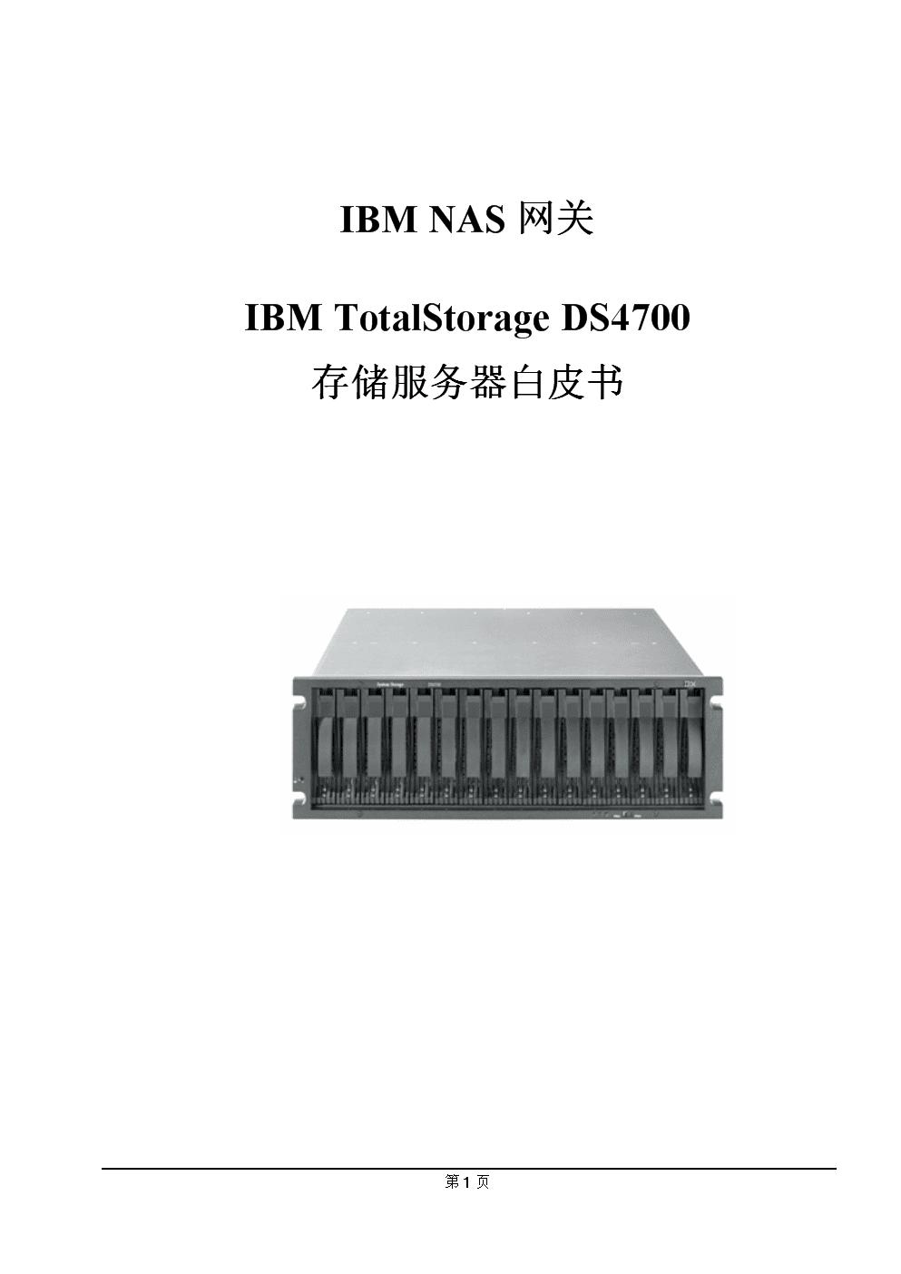 IBM NAS存儲平臺方案.doc