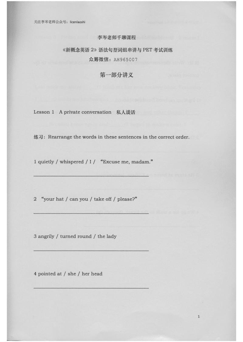 新概念英語2語法句型詞組串講.pdf
