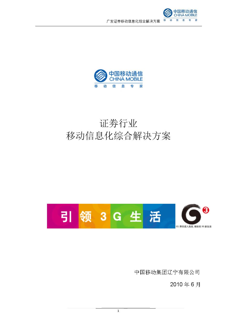 金融行業移動信息化方案建議書.doc